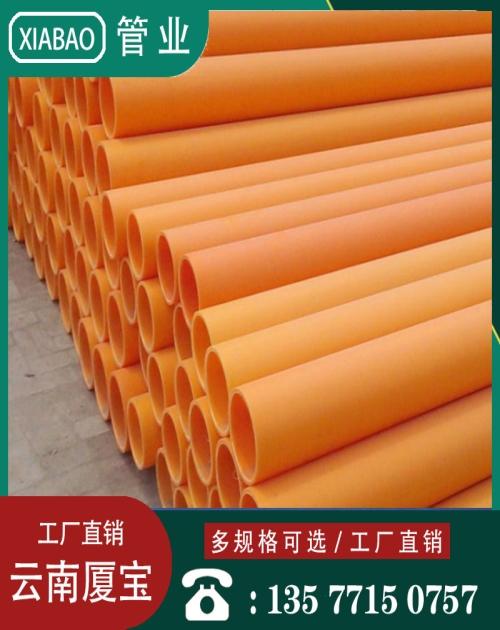 云南電力管生產廠家 電力管電纜管相關