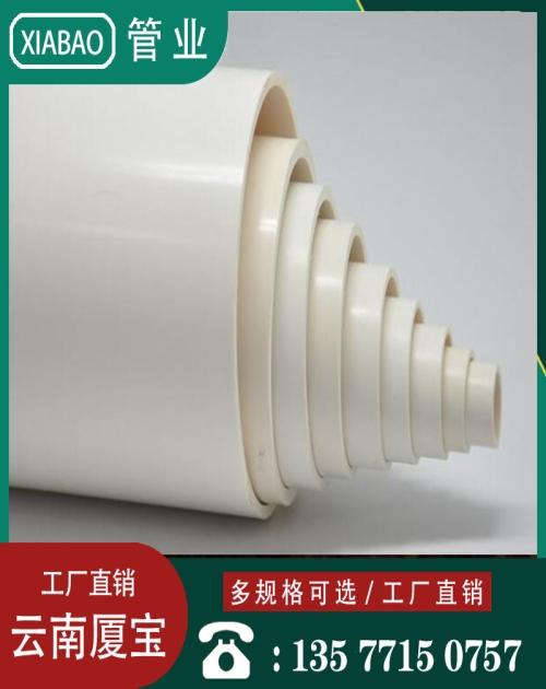 云南PVC穿線管廠 PVC管批發
