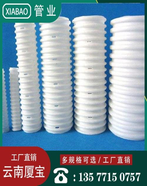 昆明打孔波紋管廠家直銷 限時購PE管