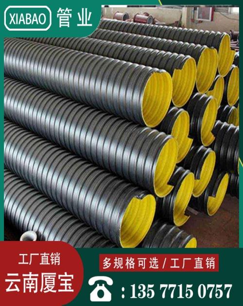 云南PE雙壁波紋管廠家直銷 pe雙壁波紋管600相關