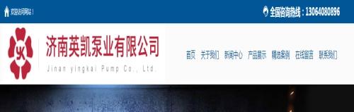 防爆YKUB耐腐蚀脱硫泵生产厂家 防爆污水泵、杂质泵特点
