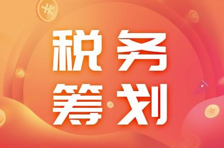 税务会计与税务筹划纳税筹划_税务筹划经典案例相关-广东大吉财税服务有限公司