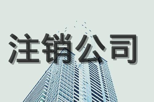 崂山吊销公司注销怎么办理_公司疑难公司注册服务代办-青岛恒信众邦代理记账有限公司