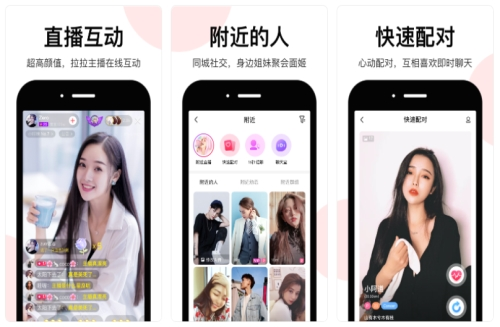 LesPark拉拉交友服務 智能廣告發布安裝