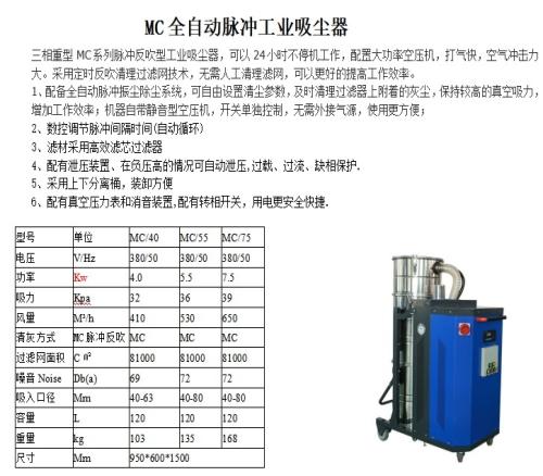 浙江大功率工业吸尘器_固定式工业吸尘器相关-山东博硕环保机械设备有限公司