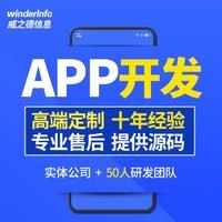 河南跑腿APP定制开发公司 手机app定制开发相关