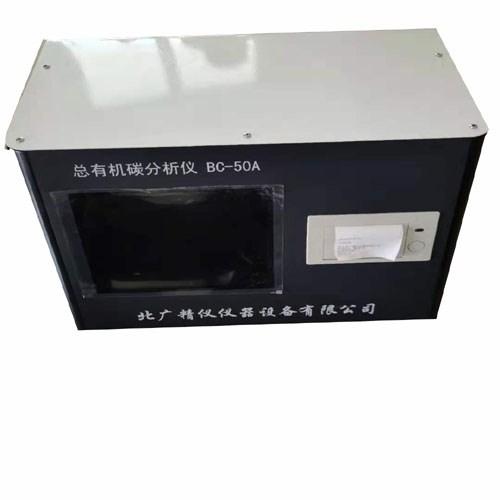 常州TOC总有机碳分析仪价格_泰林toc总有机碳分析仪相关-北广精仪仪器设备有限公司