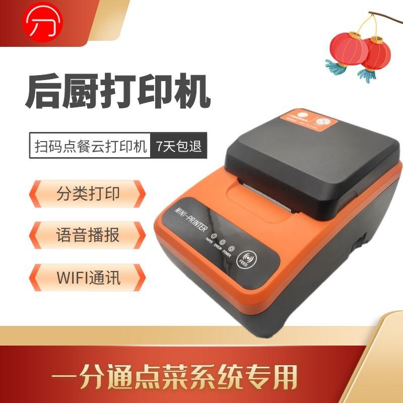 西安支付寶掃碼點餐管理軟件_免費掃碼點餐相關-深圳市中賢在線技術有限公司