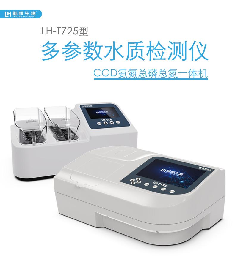 进口COD氨氮总磷总氮检测仪购买_汽车检测仪相关-杭州陆恒生物科技有限公司