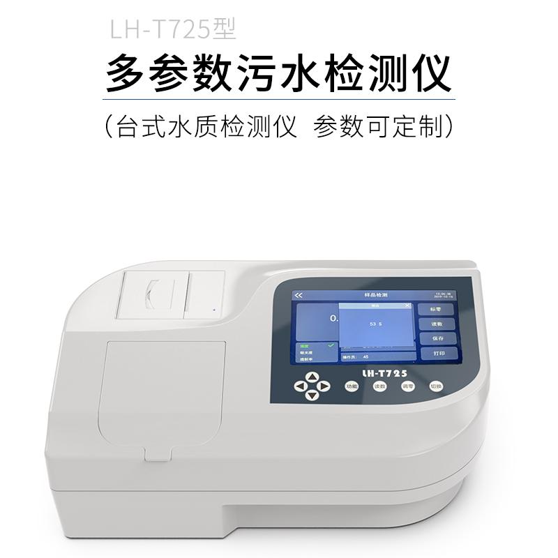 提供COD氨氮總磷總氮檢測儀費用 電火花檢測儀相關