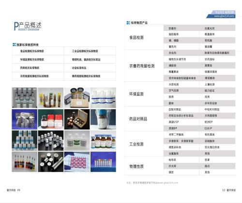 北京水中总氮和氨氮_氨氮总氮检测仪相关-北京普天同创生物科技有限公司