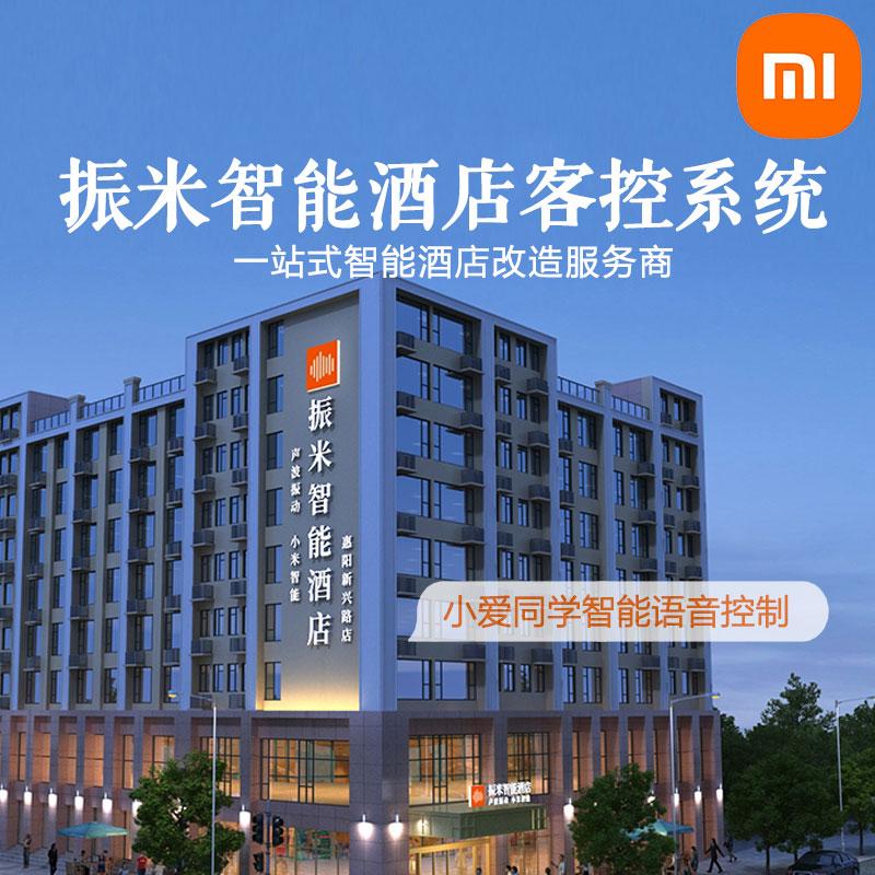 未来居智能酒店管理_酒店智能化服务相关-振米智能酒店