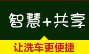 贵州传统洗车店加盟联系方式 加盟洗车连锁店相关