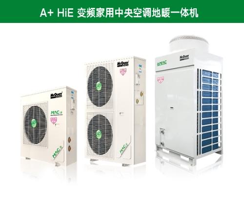 昆明家用中央空调销售 家用中央空调生产厂家相关