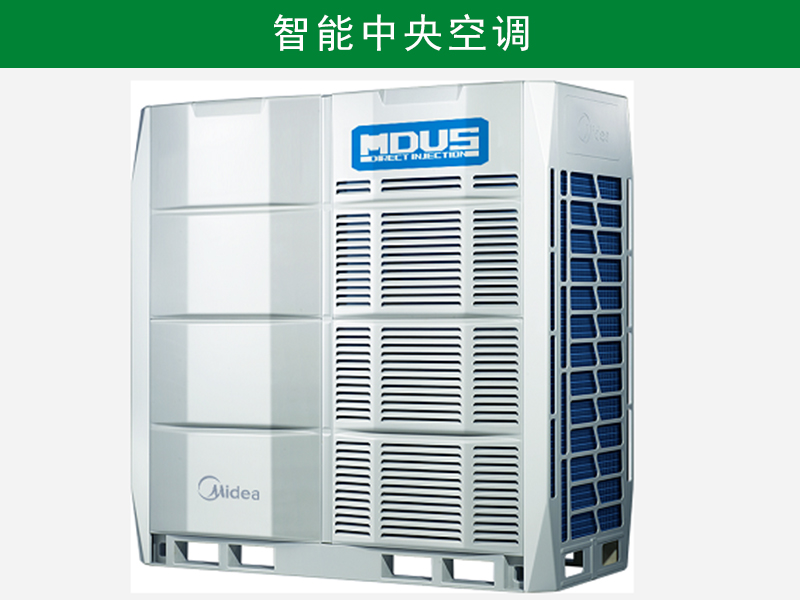 迪庆智能中央空调_美的家用智能中央空调相关-云南润航机电设备安装有限公司