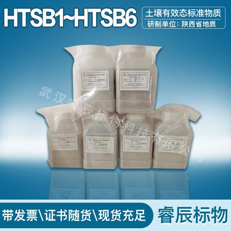 哪里有GBW07493土壤有效态成分标准物质_原装精细化学品报价-武汉睿辰标物科技有限公司