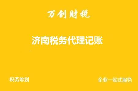 济南税务节税_税务局相关-万创企业管理咨询有限公司