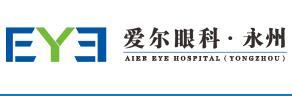 请问永州爱尔眼科医院做手术怎么样啊 我们医疗保健服务视力矫正