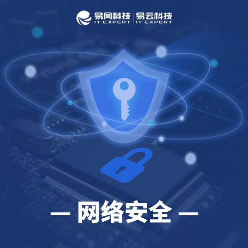 珠海网络信息安全升级方案_安全应急方案相关-珠海市易网信息科技有限公司