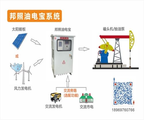 混合系统电源柜三相输出 静海油田采油光伏储能油电宝三相输出