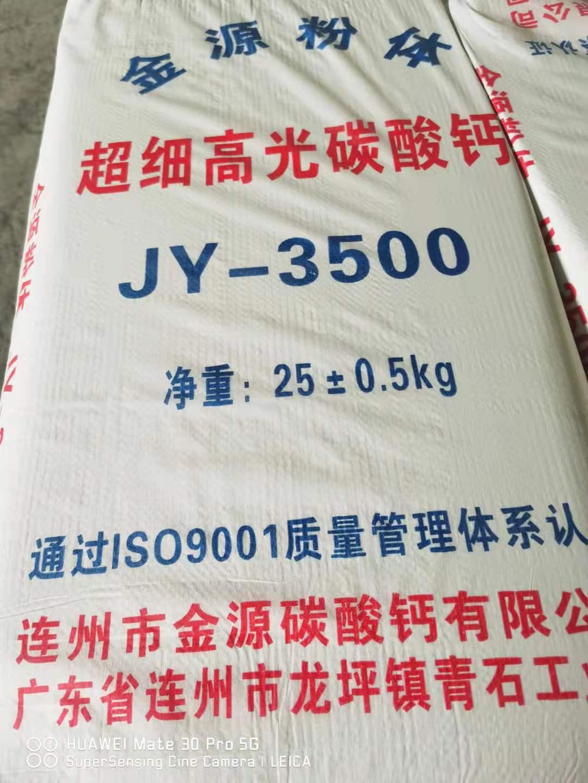 改性碳酸钙供应商