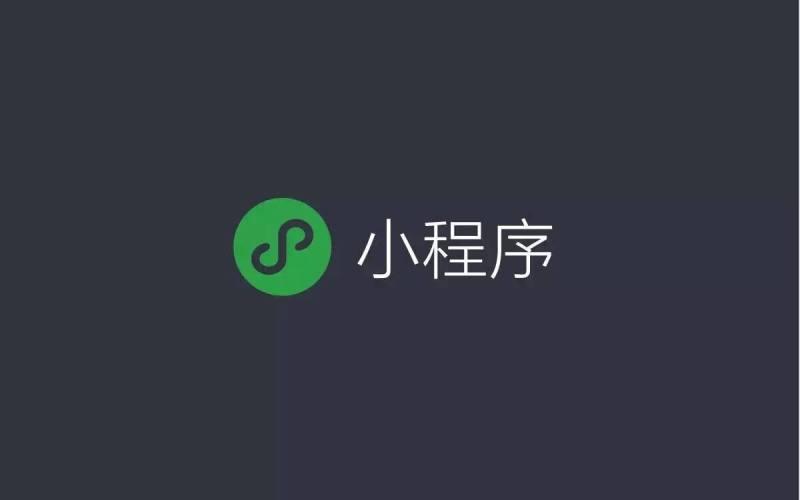 随州人气小程序哪家便宜_小程序制作制作相关-武汉市熙洛泽科技有限公司