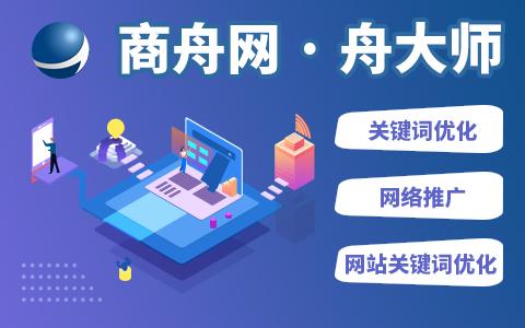 上海360排名优化报价_seo商务服务-深圳市商舟网科技有限企业