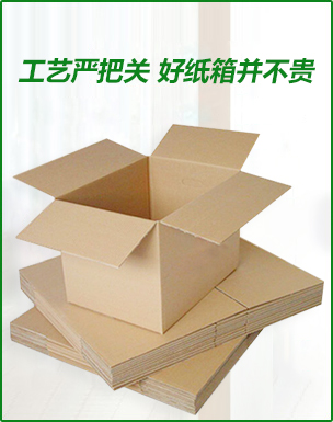 纸箱供应商_纸箱生产相关-东莞市和裕包装材料有限公司