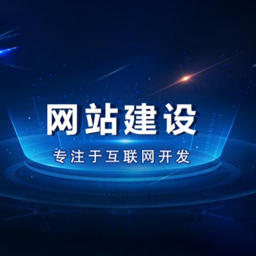 德阳企业网站建设报价_网站建设相关-四川百星一月科技有限公司