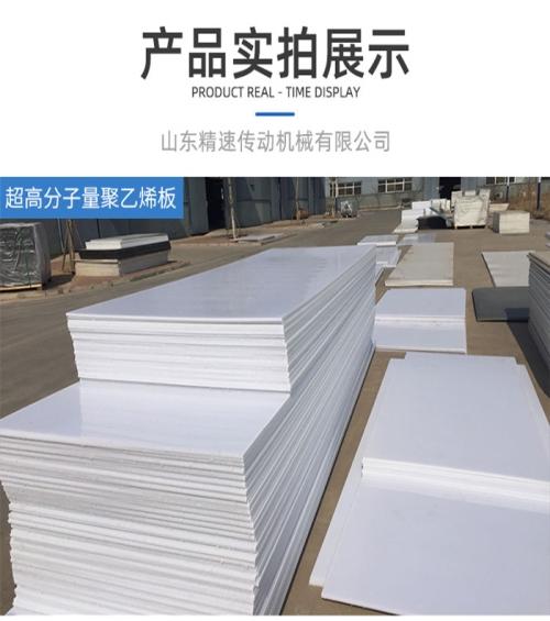 塑料板 超高分子量聚乙烯板材