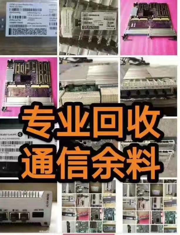 光模块 0003通信器材代理1111 收购华为C
