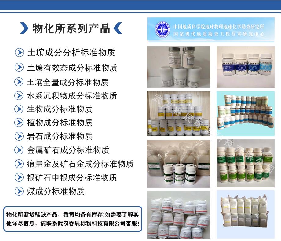 哪里有精细化学品 原装GBW10051猪肝成分标准物质订购