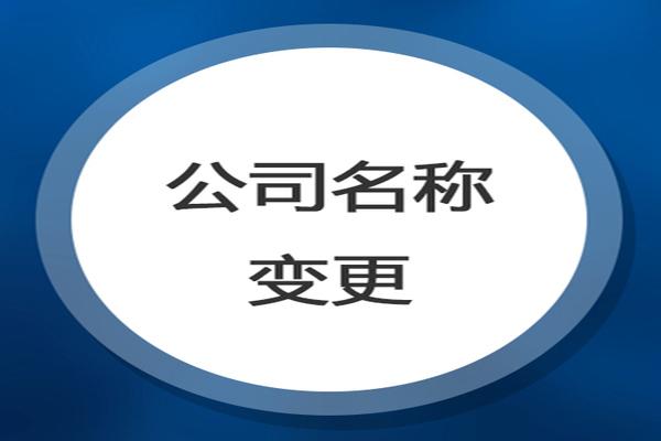 济南注册资本金变更_代理记账相关-济南信鑫代理记账财务咨询有限公司