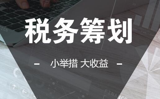 建筑业税务筹划收费标准_财务咨询-济南信鑫代理记账财务咨询有限公司