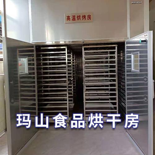 三亚芒果烘干房多少钱一台_诚信经营食品烘焙设备-益阳玛山产业机械有限公司
