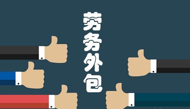 东营劳务外包招标_劳务派遣公司相关-山东汇强工程项目管理有限公司
