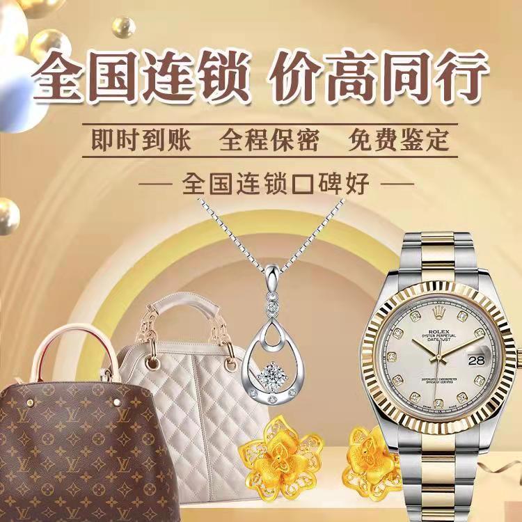 天津收购二手名表-郑州英奢企业管理咨询有限公司
