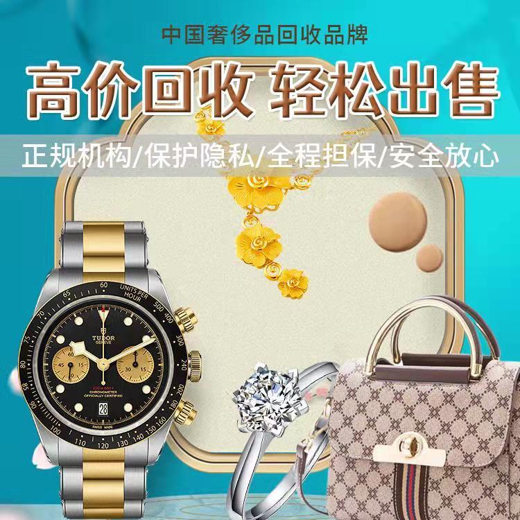 正规手表IC电话 上海收购二手名表哪家专业