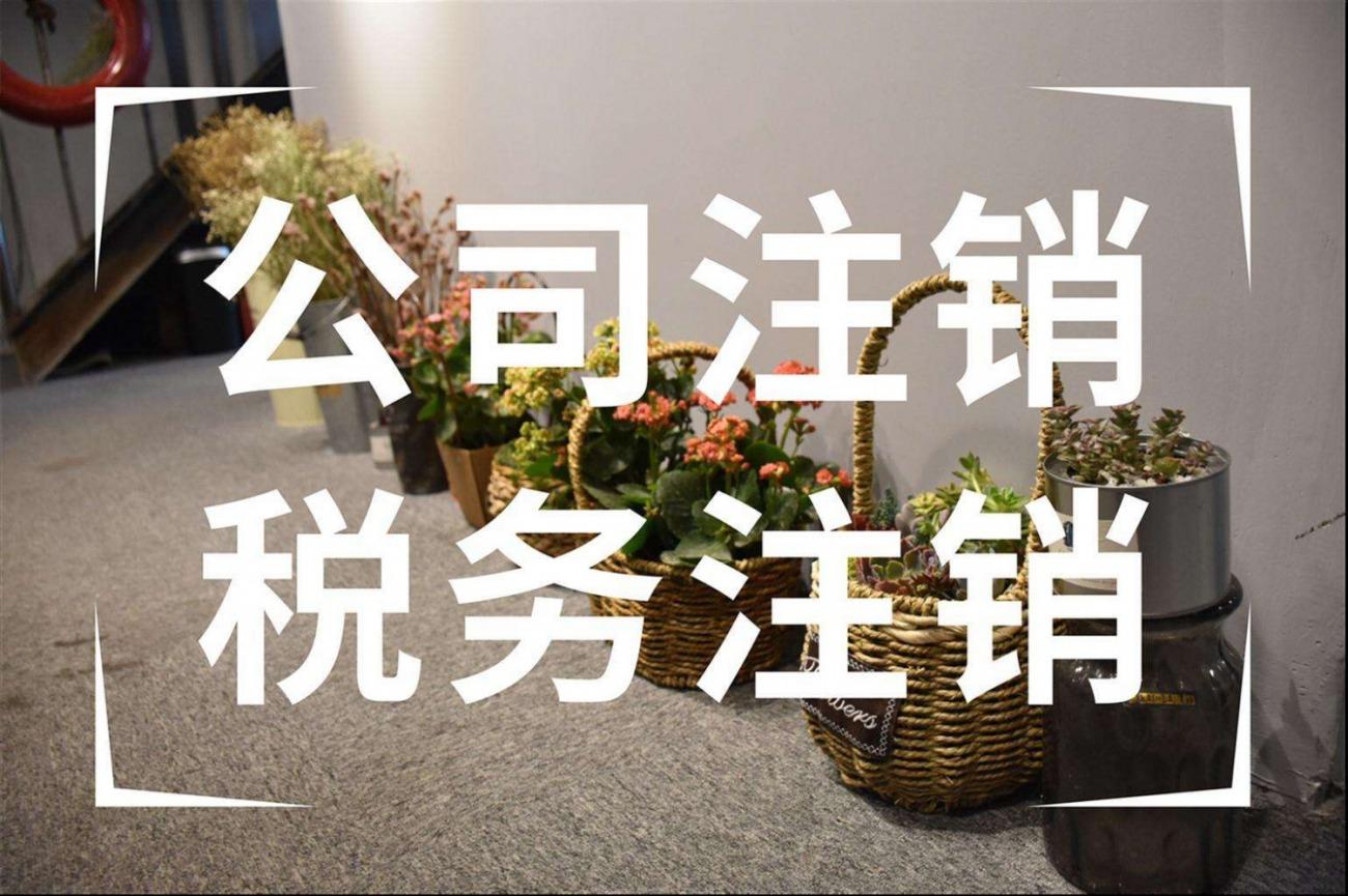 吊销公司注销代办_吊销公司财务咨询程序-京谷粒企业管理(武汉)有限公司