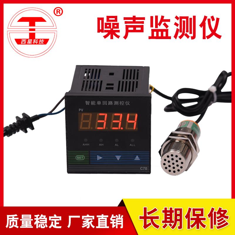 车间工业噪声控制设备系统 实时噪声监测仪生产厂家