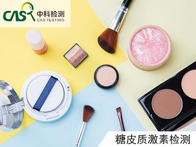 抑菌产品的化妆包、化妆箱 安徽抑菌产品的糖皮质激素检测多少钱