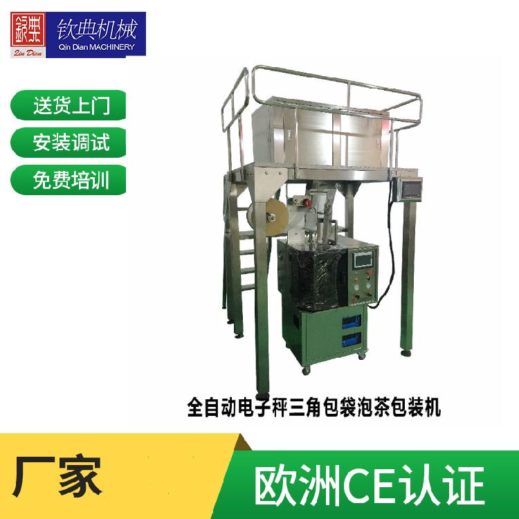 贵州提供茶叶包装机多少钱_原装进口多功能包装机-上海钦典机械制造有限公司