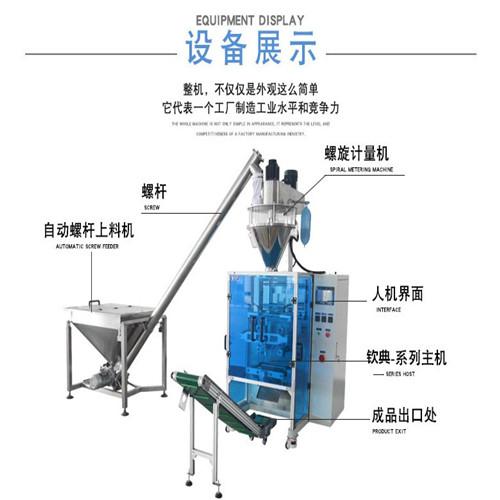 粉料粉剂包装机_粉料多功能包装机供应商-上海钦典机械制造有限公司