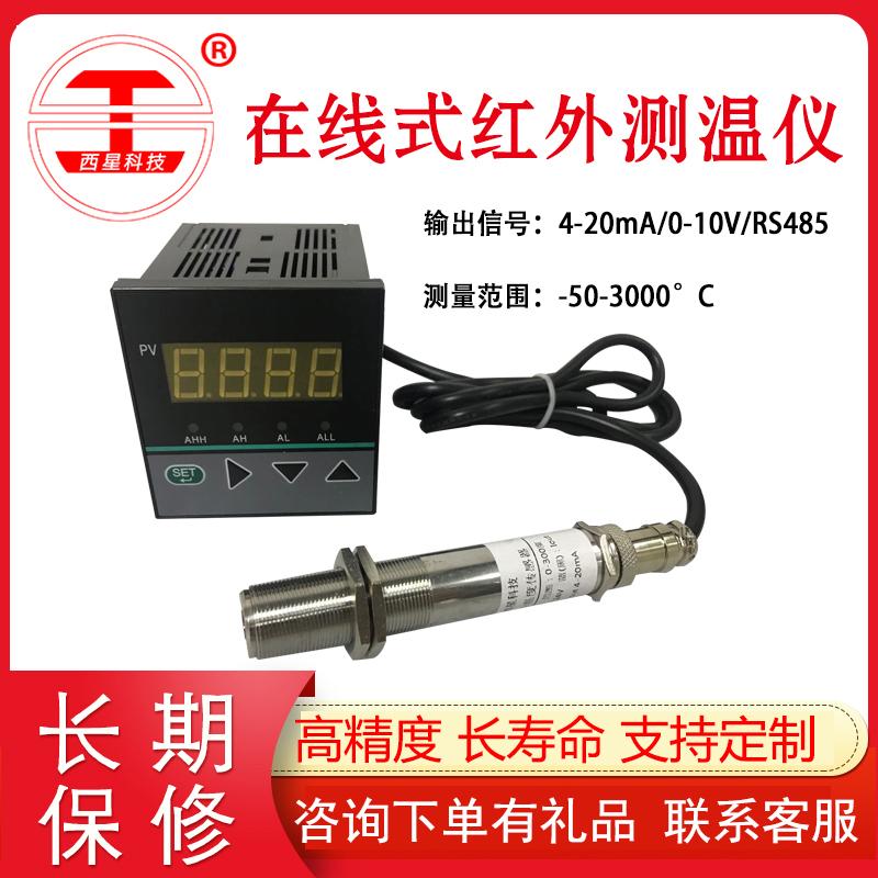 高温非接触式温度计 RS485红外线测温仪传感器