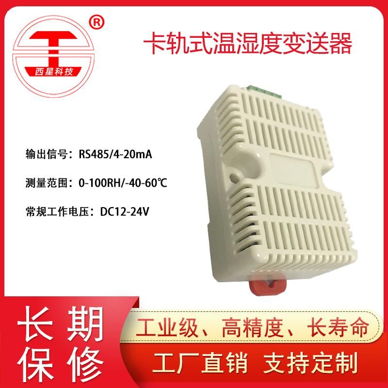 其他传感器相关 温湿度传感器生产商
