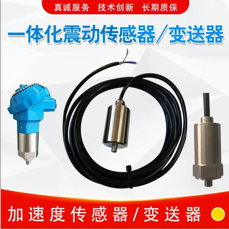 轴承仪器仪表测振仪 质量好震动传感器厂家