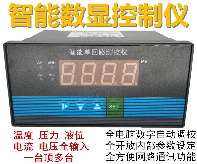 液位显示仪表哪家专业 单回路测控仪生产商