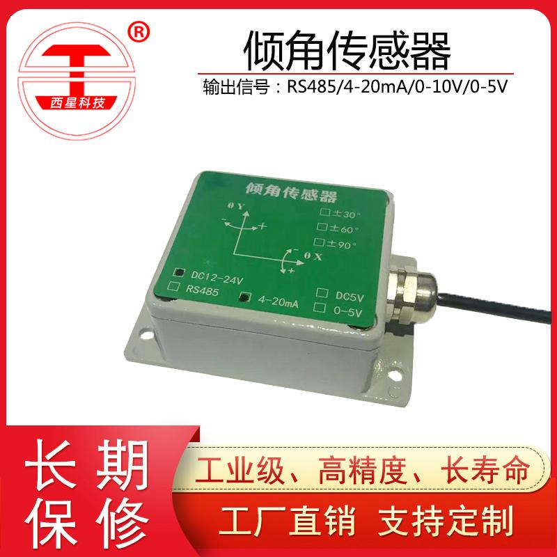电流仪器仪表开关 双轴倾角传感器厂家电话