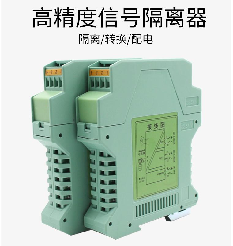 直流仪器仪表 电流信号隔离器厂家电话