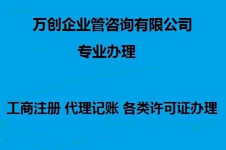 注册费用_济南注册代办_万创企业管理咨询有限公司